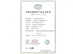 中国环境保护认证产品认证证书