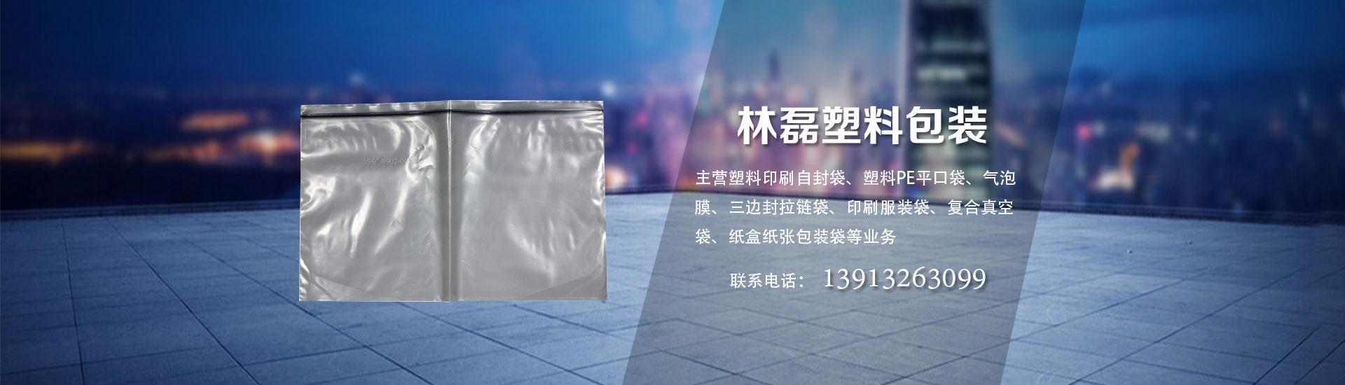 Anti-static self-styled bag